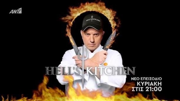 Hell's Kitchen – Κυριακή 13/5